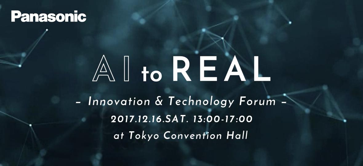パナソニックはAIで世界をどう変える?Tech Forum開催