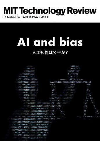 AI and bias