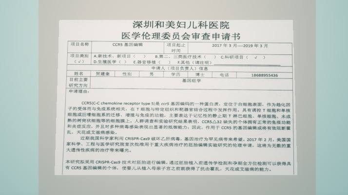 遺伝子編集ベビー:中国人研究者が申請書に書いた実験の「根拠」