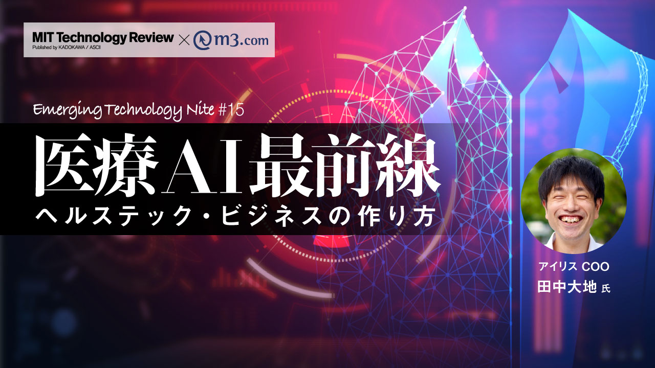 MITTR主催イベント「医療AI最前線」開催のご案内