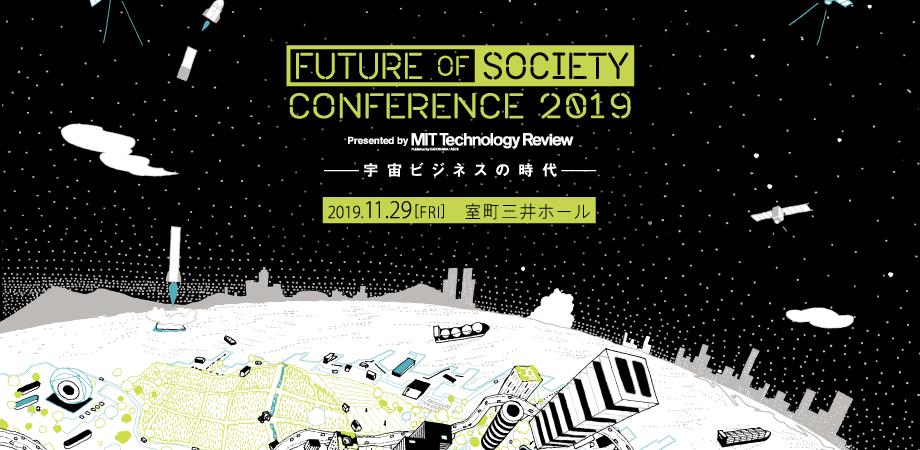 MITTR日本版カンファレンス、今年のテーマは「宇宙ビジネス」