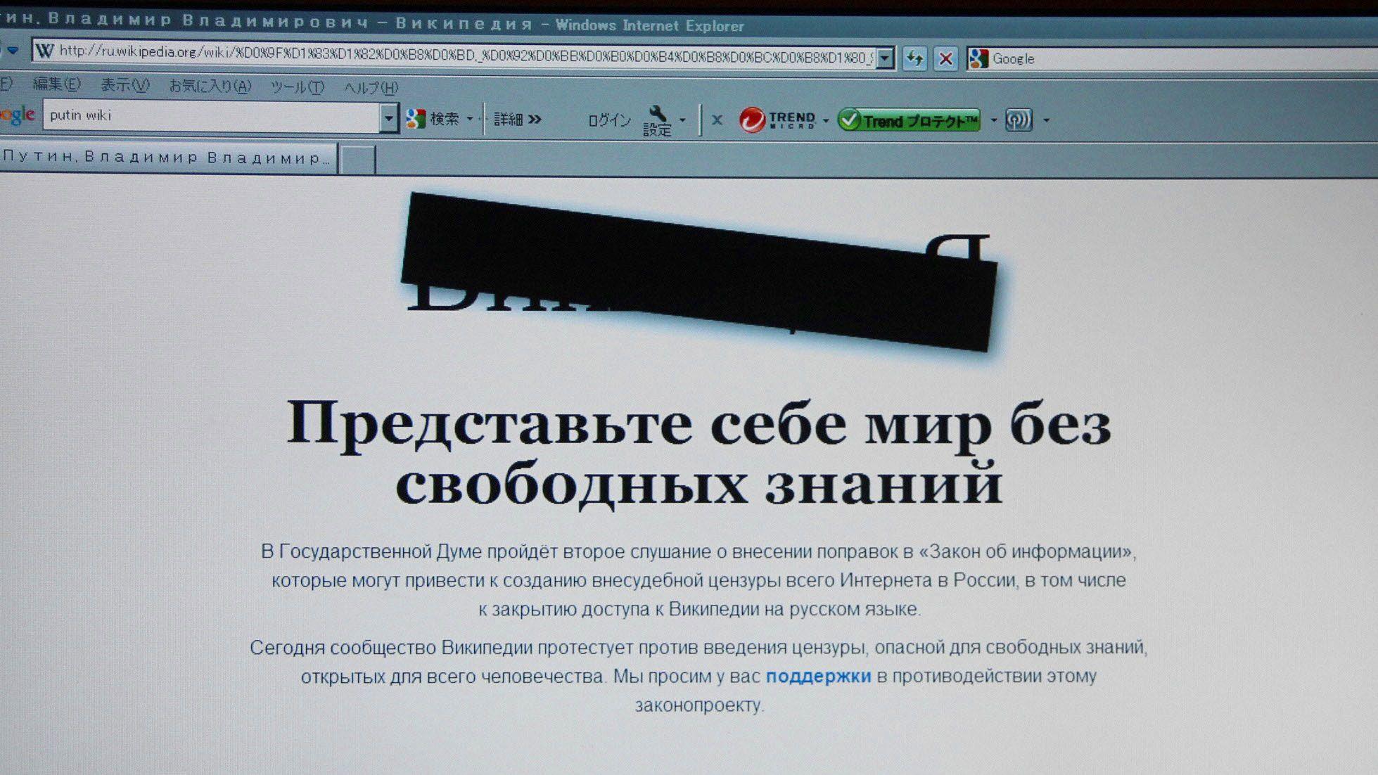 ロシア政府、ウィキペディア対抗の百科事典サイト開設へ