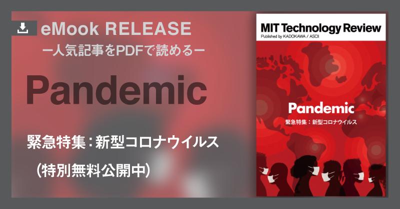 緊急特集:新型コロナウイルス関連記事を DPFにまとめたeムック。合わせてご覧ください。