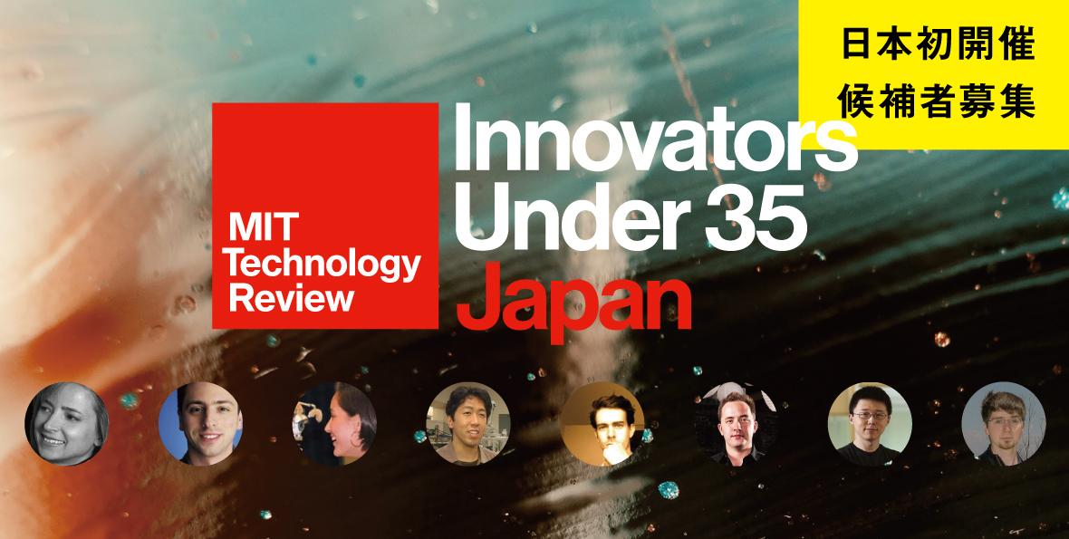 「Innovators Under 35」日本版初開催・候補者募集のお知らせ