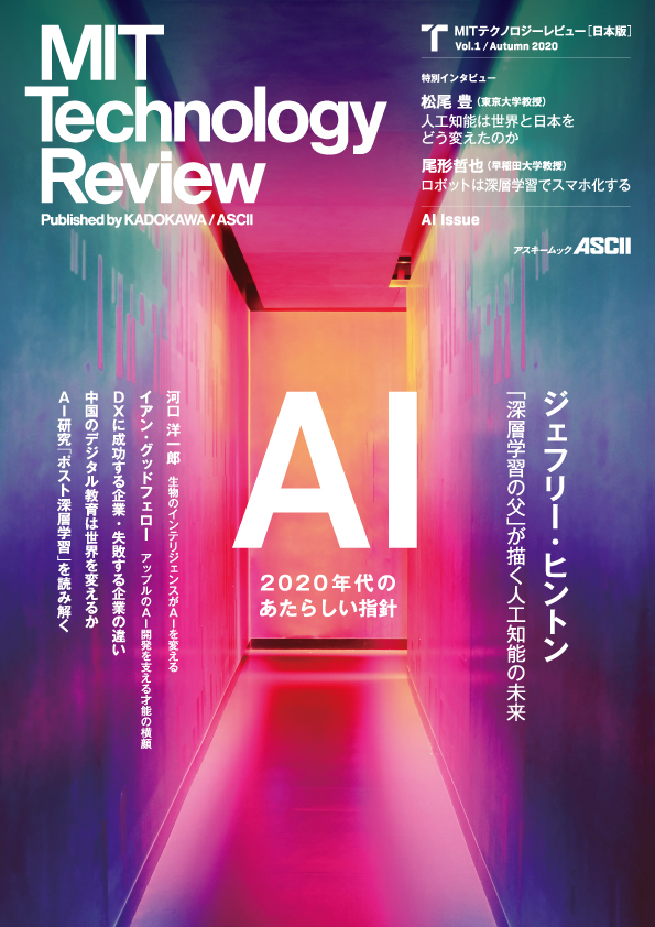 MITテクノロジーレビュー[日本版] Vol.1/Autumn 2020