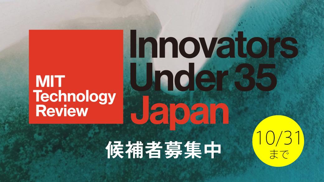 Innovators Under 35 Japan、候補者の応募・推薦締切迫る