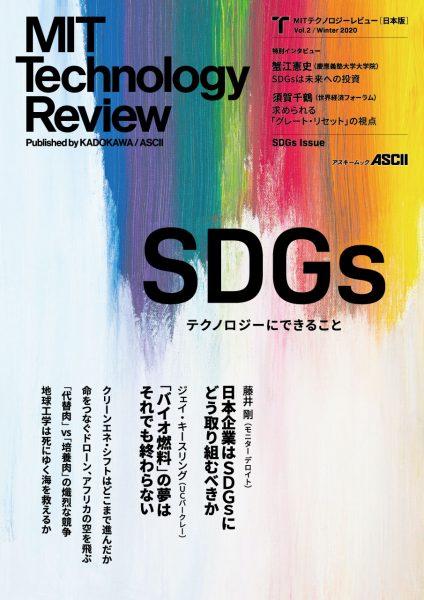 MITテクノロジーレビュー[日本版] Vol.2/Winter 2020