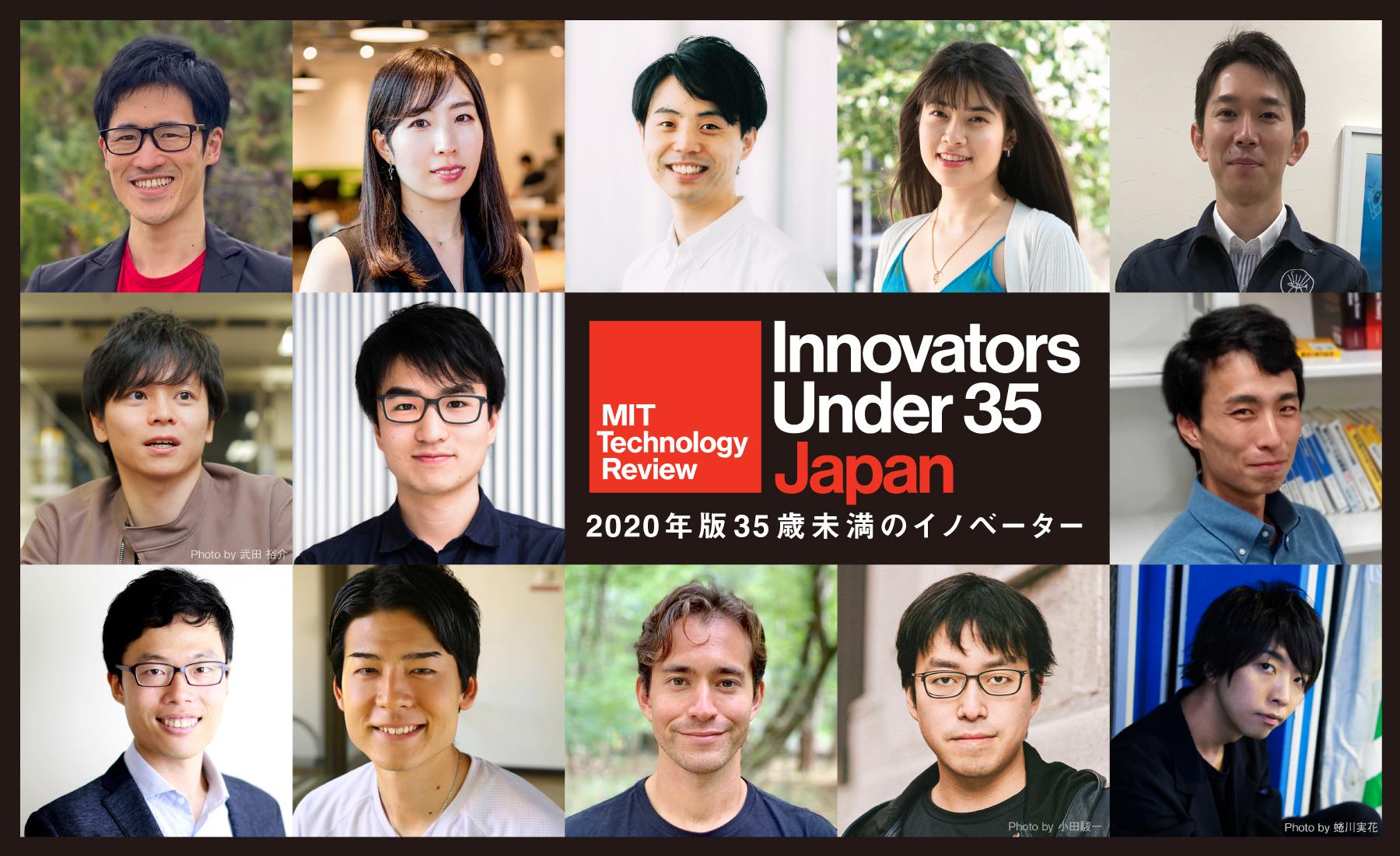 MITTRが選ぶ、日本発の35歳未満のイノベーターを発表