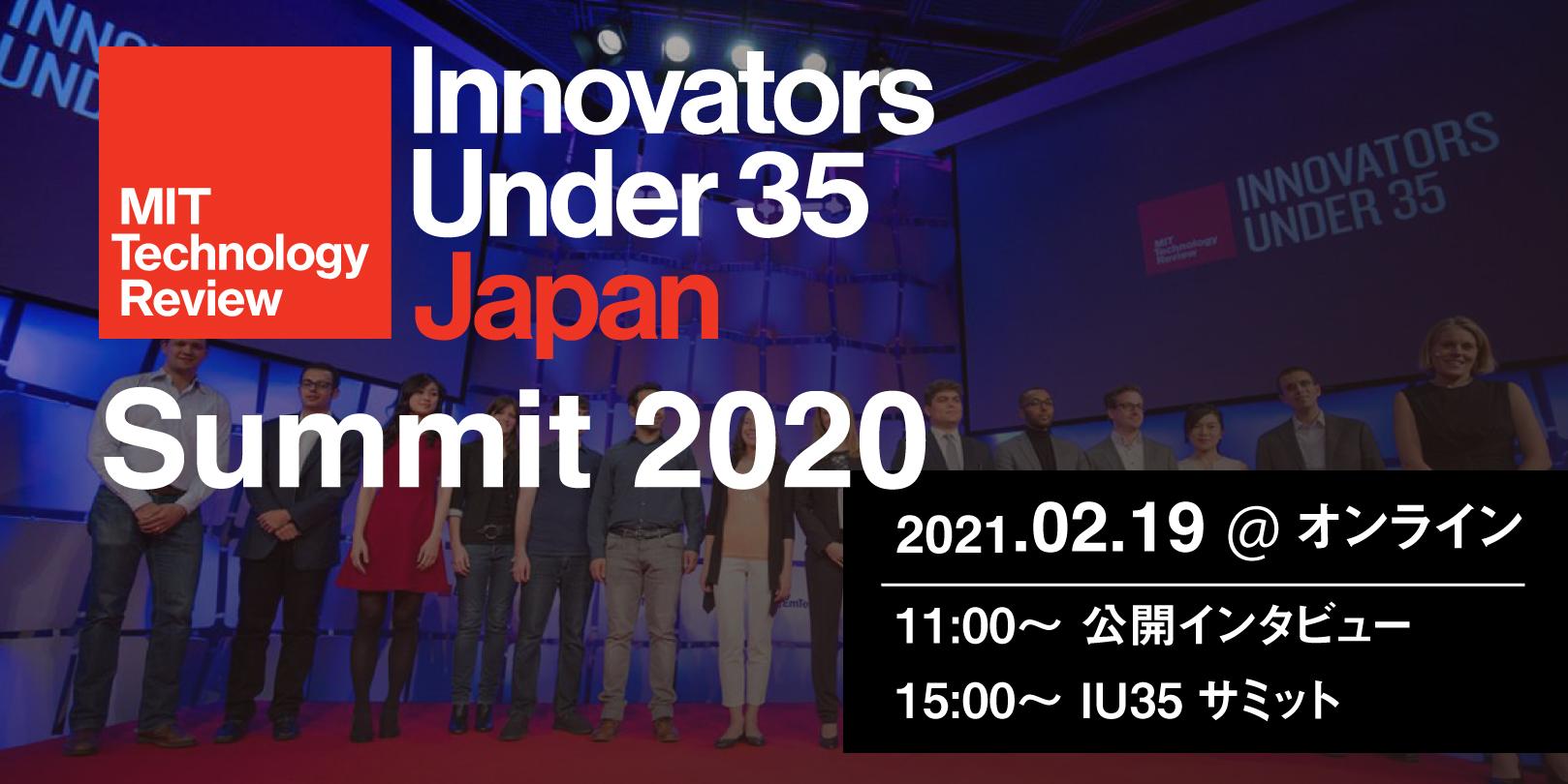 【2/19生配信】 IU35 Japan Summit 2020/受賞者公開インタビューのご案内
