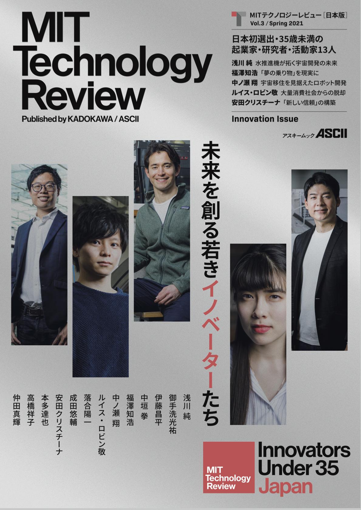 MITテクノロジーレビュー[日本版] Vol.3/Spring 2021
