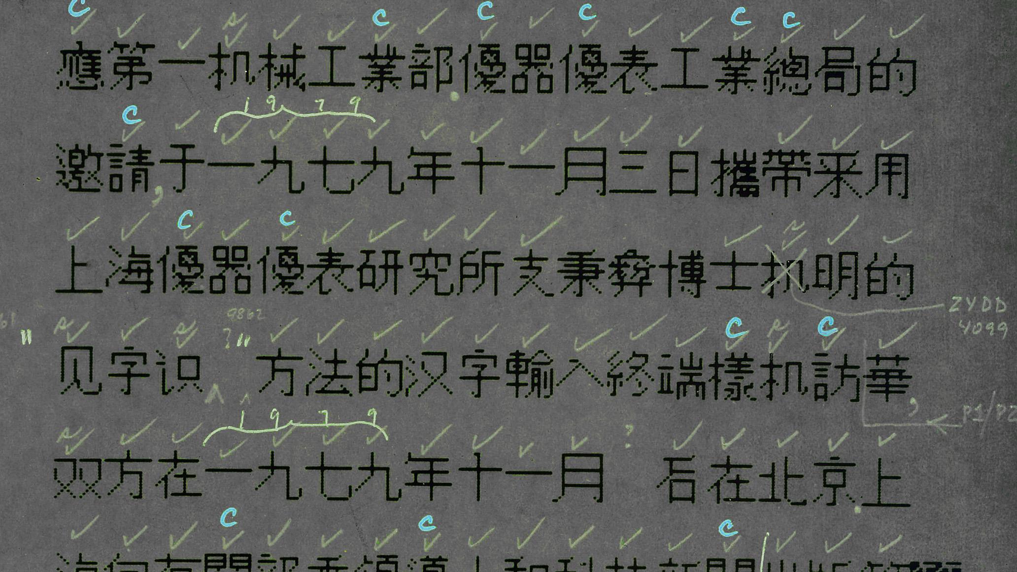 厳しい制約下での圧倒的こだわり——世界初の中国語フォント誕生秘話