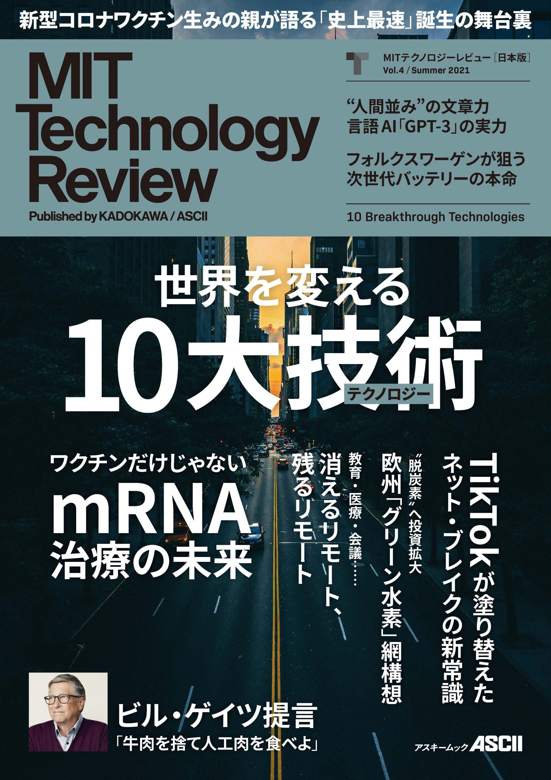 MITテクノロジーレビューVol.4 読者モニター募集のお知らせ
